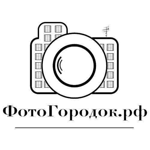 Фотогородок.рф